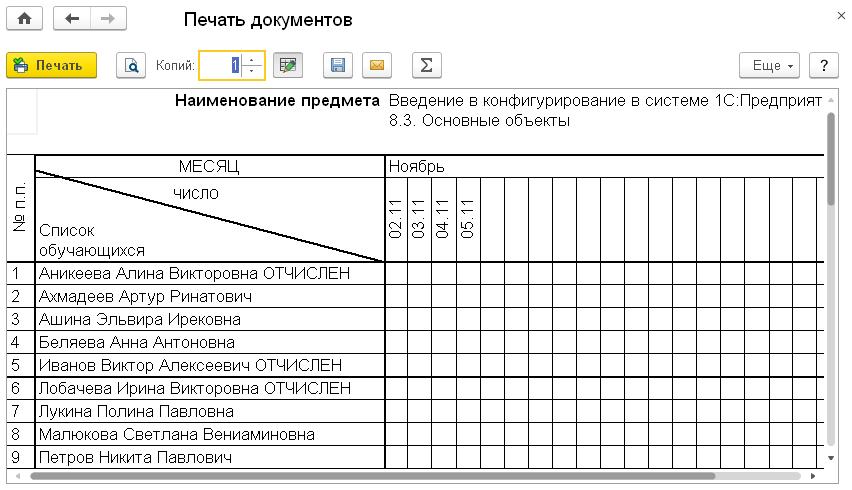 1С:Управление учебным центром 12